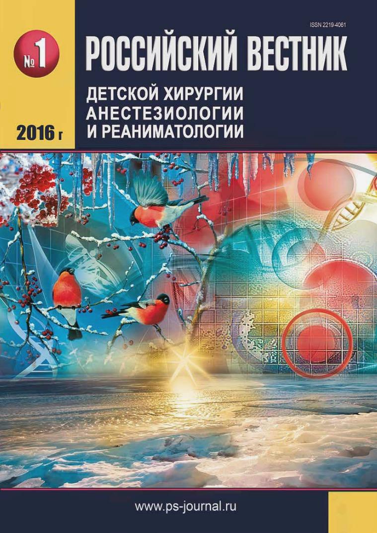 Российский вестник Российский вестник детской хирургии