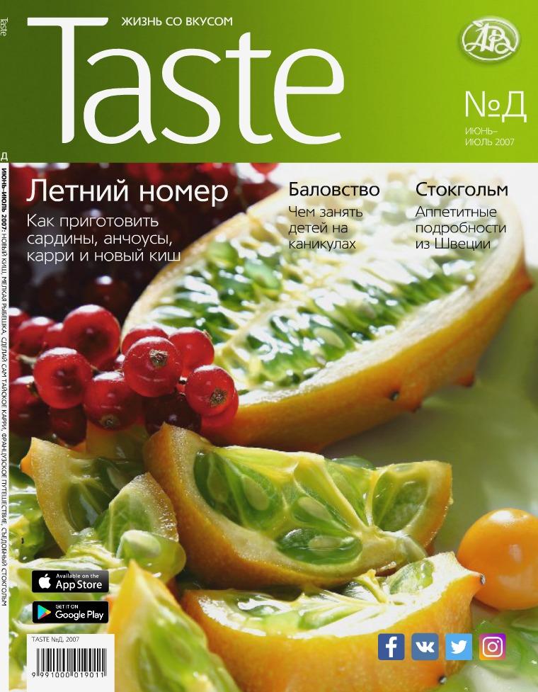 Taste taste_05