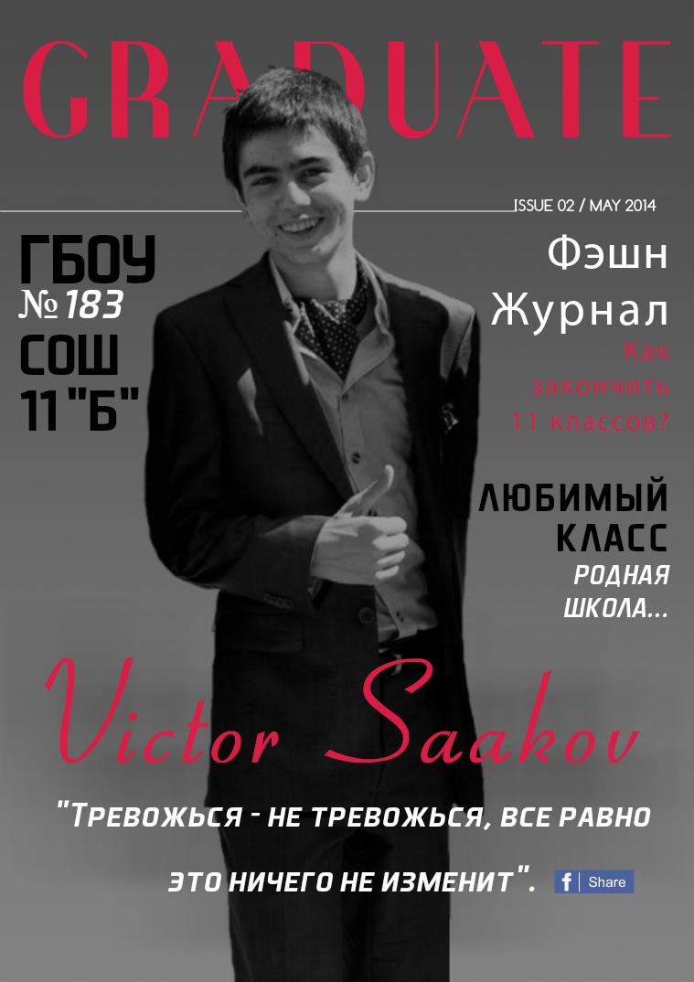 WebFrame Выпускной альбом.