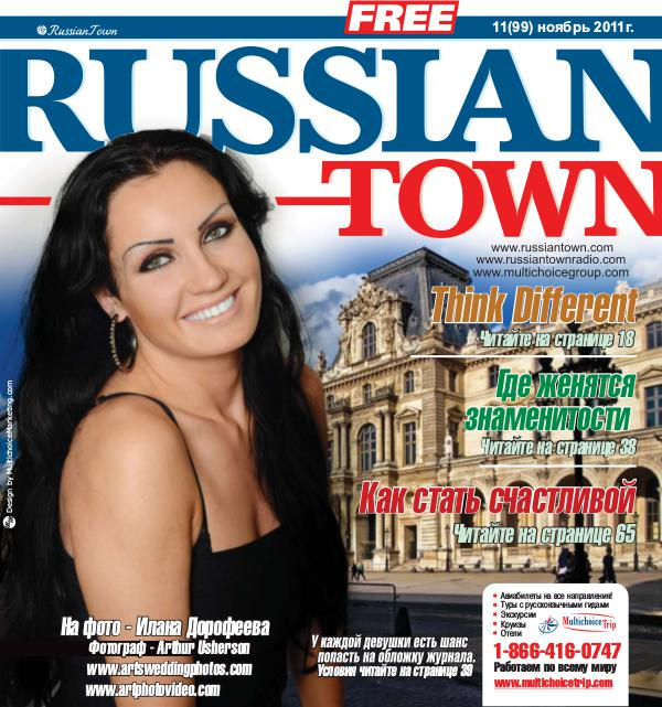 RussianTown Magazine November 2011