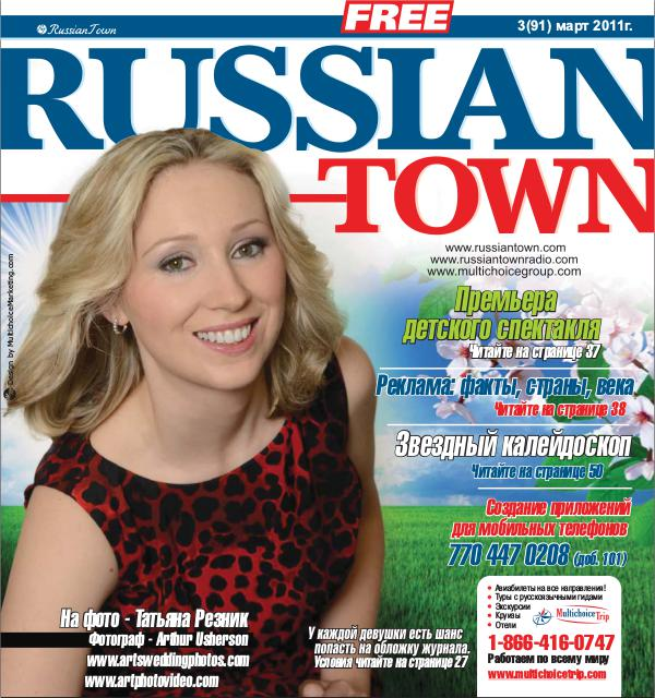 RussianTown Magazine March 2011
