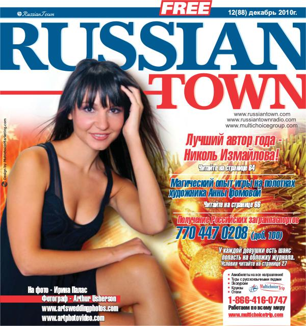 RussianTown Magazine December 2010