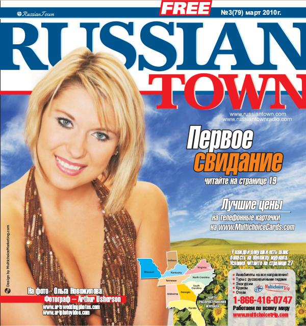 RussianTown Magazine March 2010