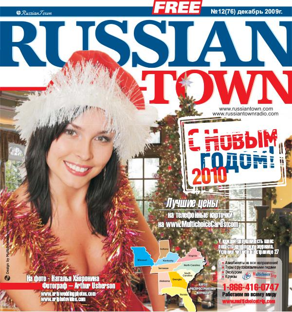 RussianTown Magazine December 2009
