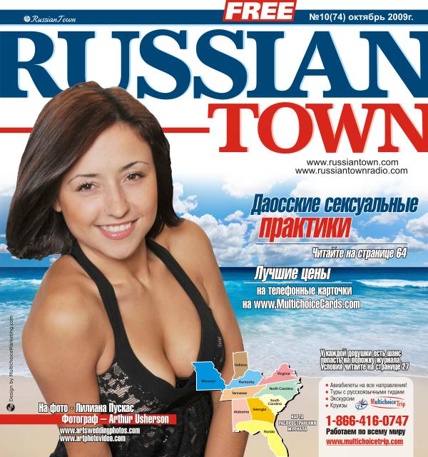 RussianTown Magazine October 2009