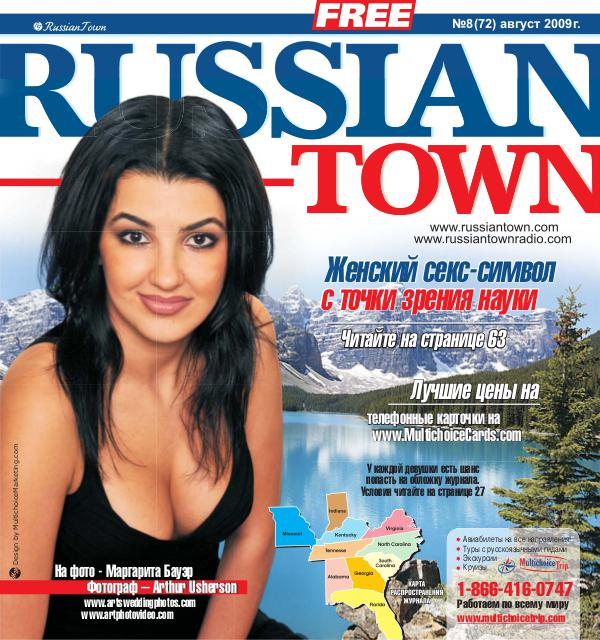 RussianTown Magazine August 2009