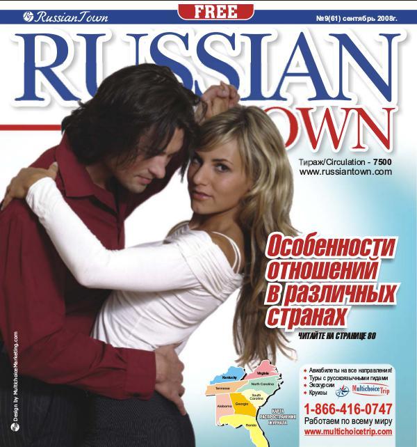 RussianTown Magazine September 2008