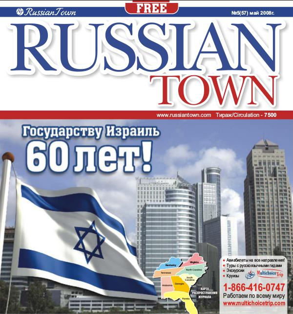 RussianTown Magazine May 2008