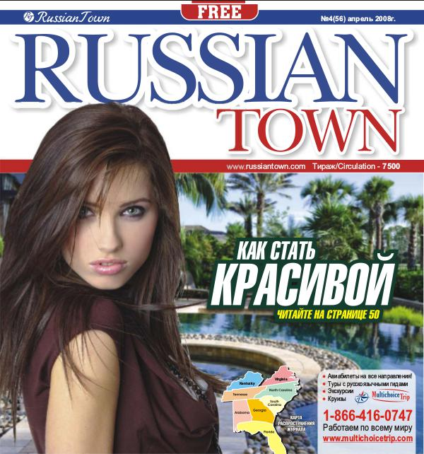 RussianTown Magazine April 2008