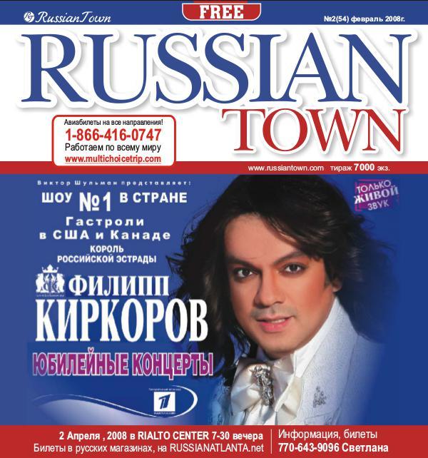 RussianTown Magazine February 2008