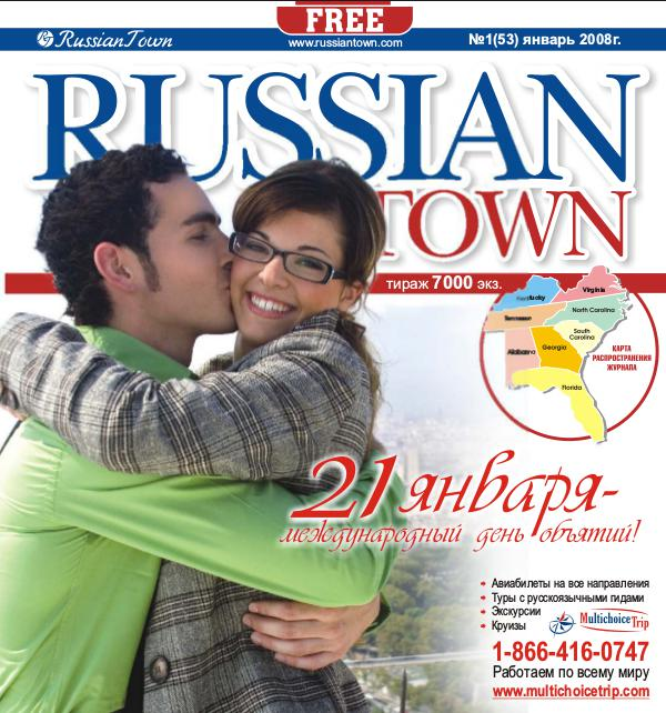 RussianTown Magazine January 2008