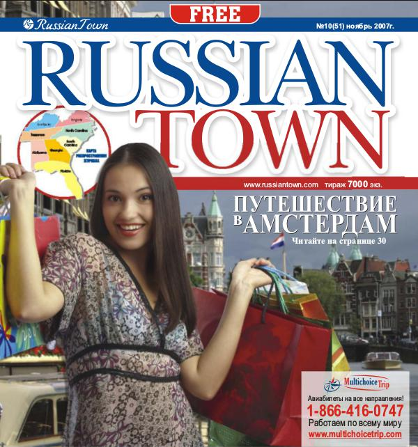 RussianTown Magazine November 2007