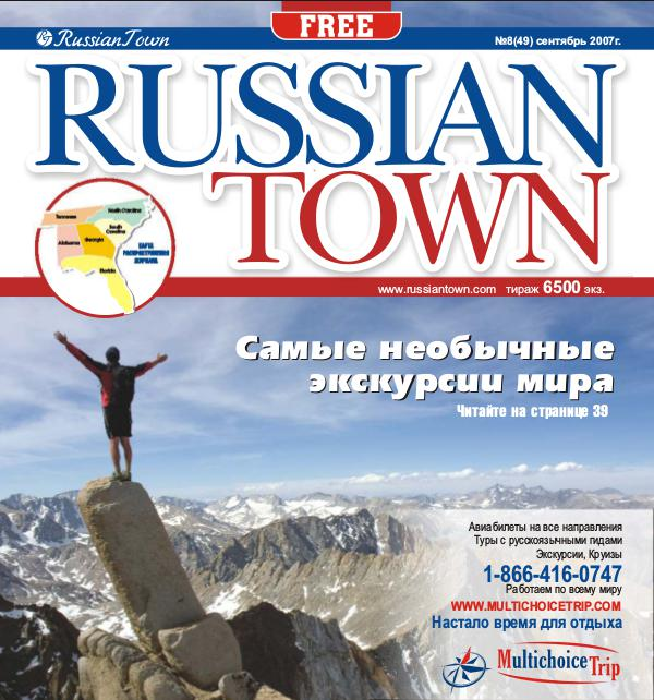 RussianTown Magazine September 2007