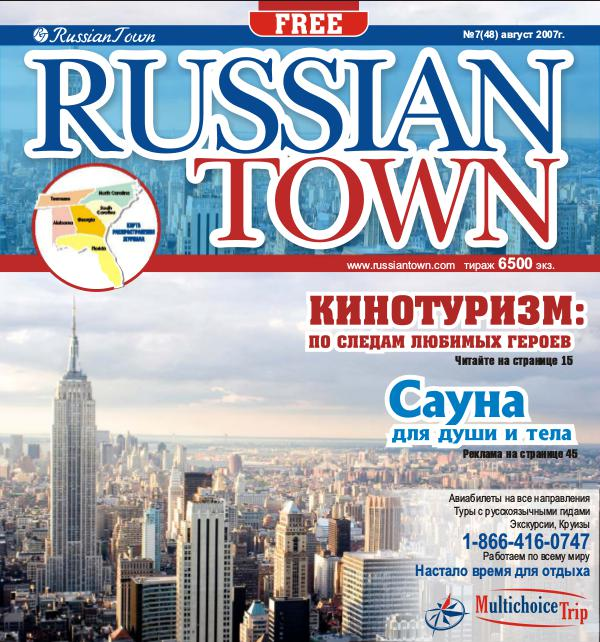 RussianTown Magazine August 2007