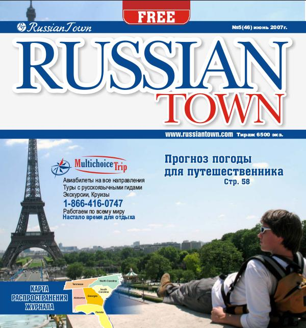 RussianTown Magazine June 2007