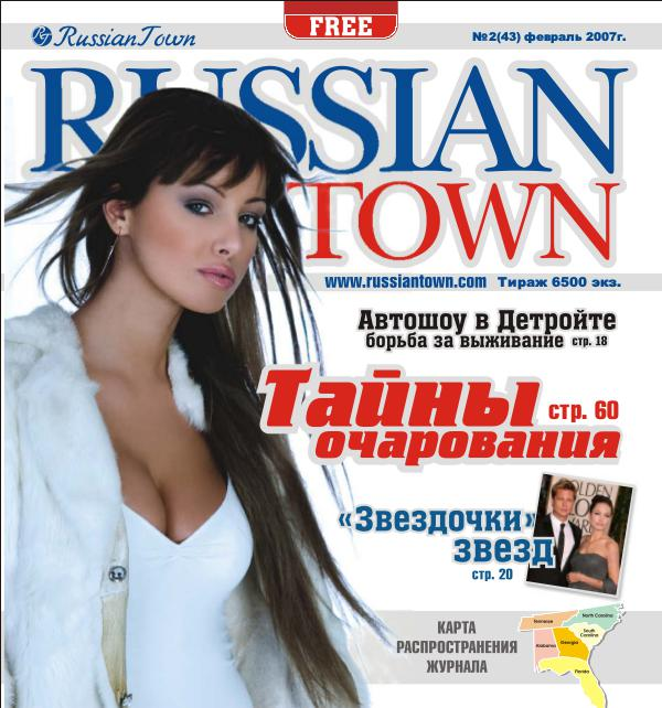 RussianTown Magazine February 2007