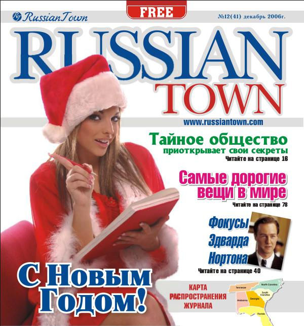 RussianTown Magazine December 2006
