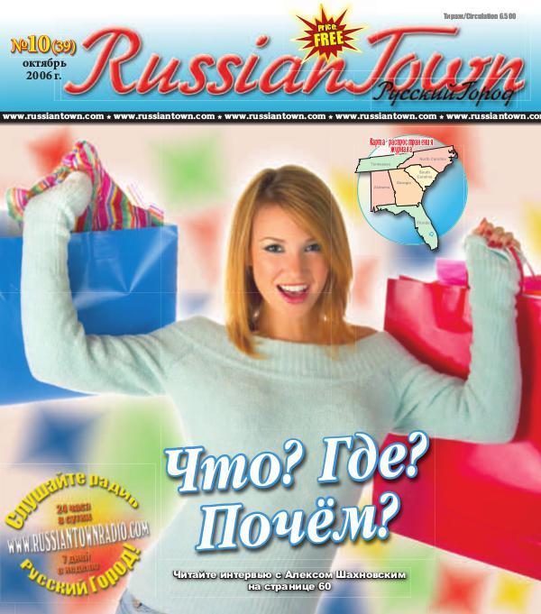 RussianTown Magazine October 2006