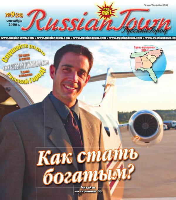 RussianTown Magazine September 2006