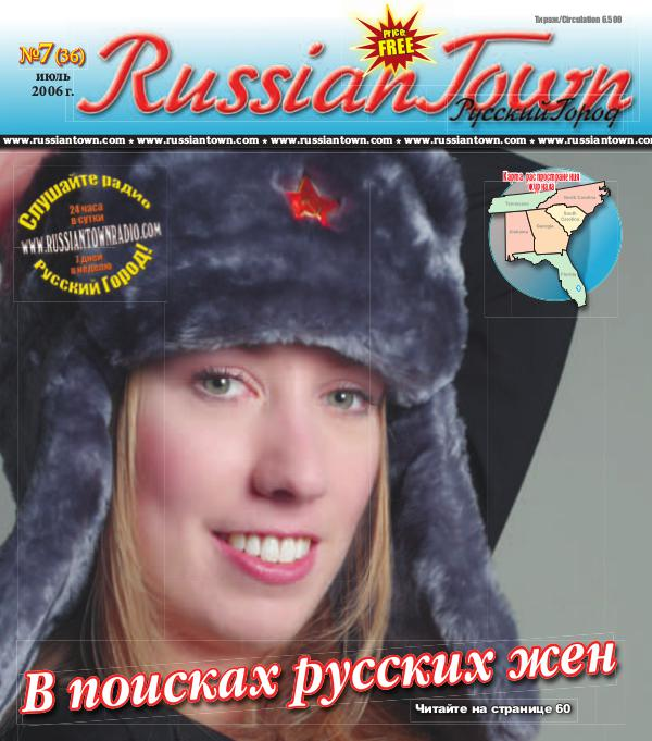 RussianTown Magazine July 2006
