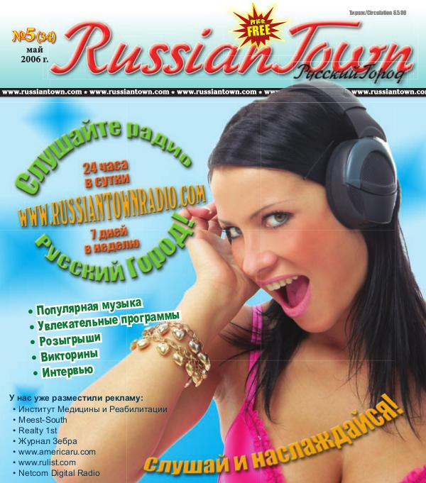 RussianTown Magazine May 2006
