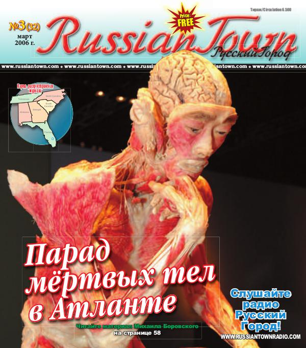 RussianTown Magazine March 2006