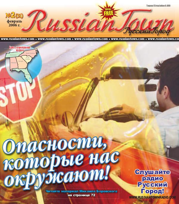 RussianTown Magazine February 2006