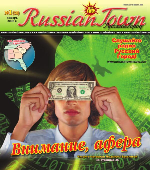 RussianTown Magazine January 2006