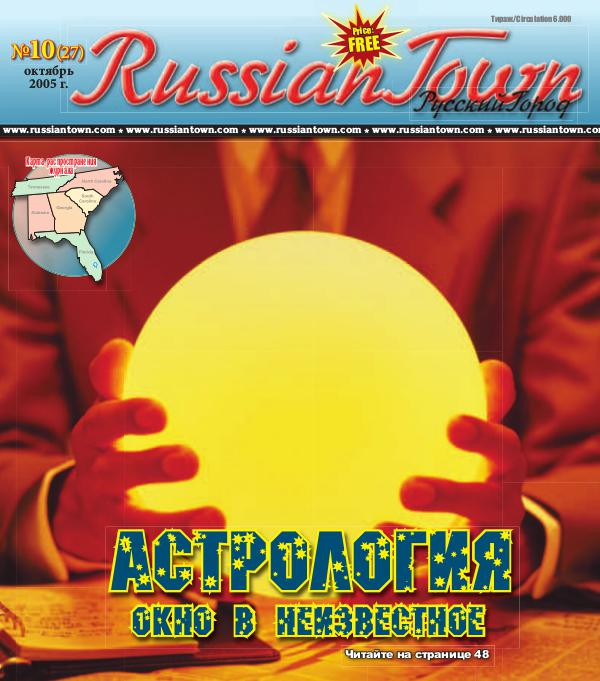 RussianTown Magazine October 2005