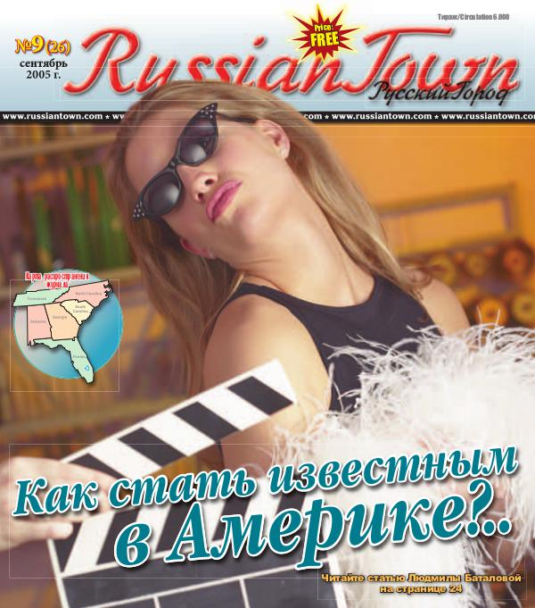 RussianTown Magazine September 2005