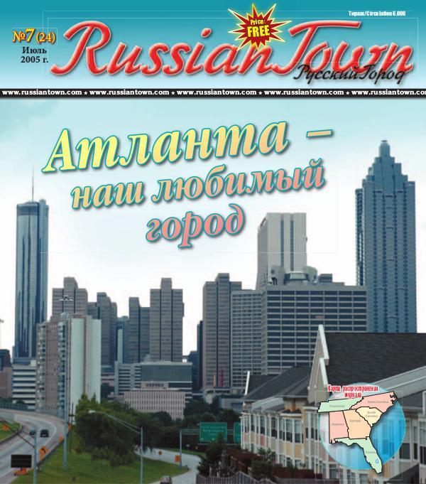 RussianTown Magazine July 2005
