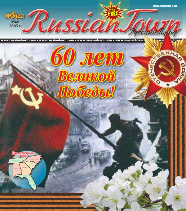 RussianTown Magazine May 2005