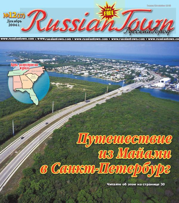 RussianTown Magazine December 2004