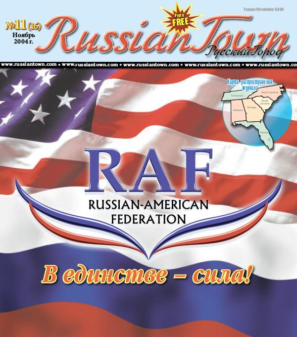 RussianTown Magazine November 2004