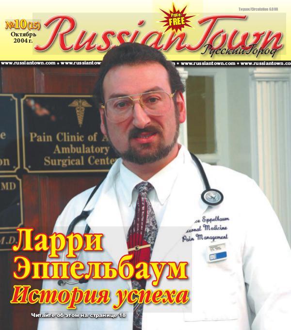 RussianTown Magazine October 2004
