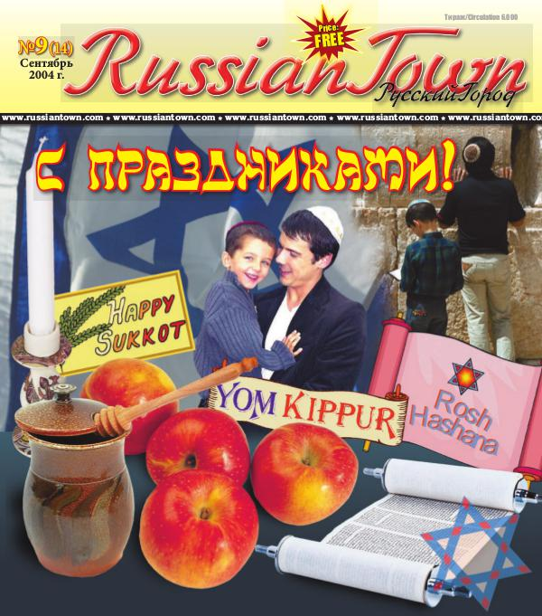 RussianTown Magazine September 2004