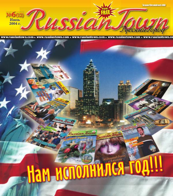 RussianTown Magazine July 2004