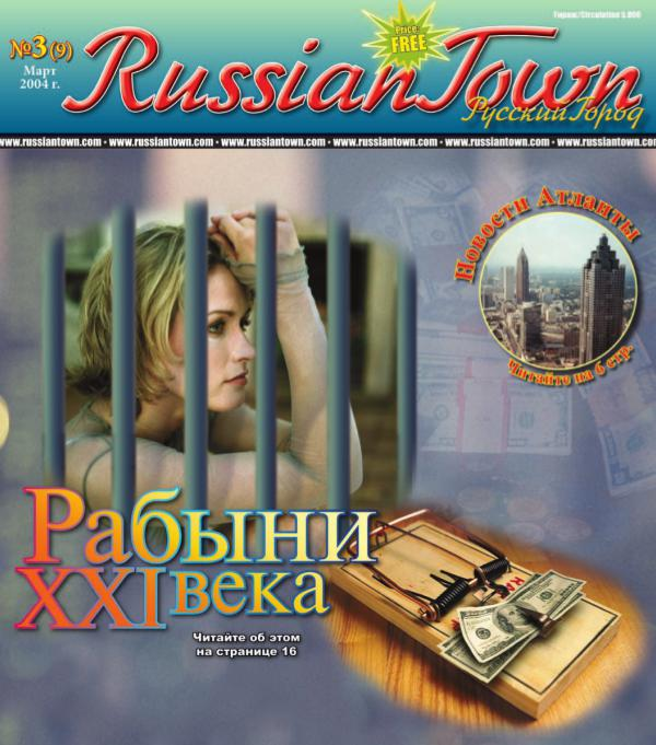RussianTown Magazine March 2004