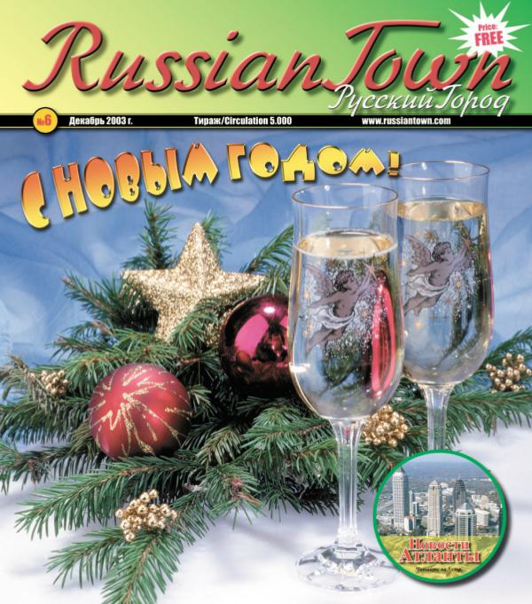 RussianTown Magazine December 2003