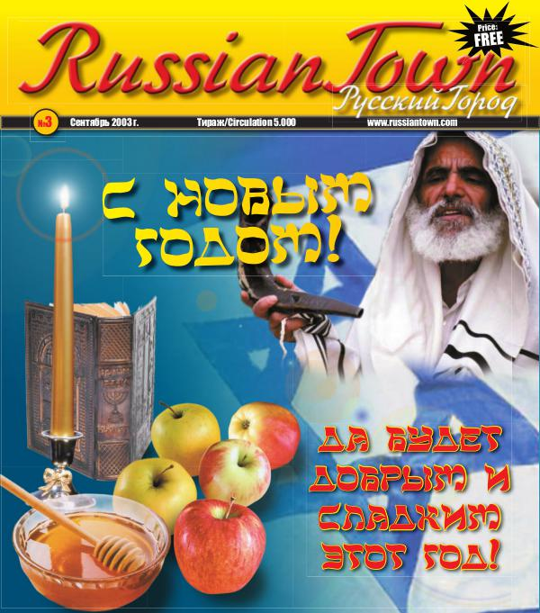 RussianTown Magazine September 2003