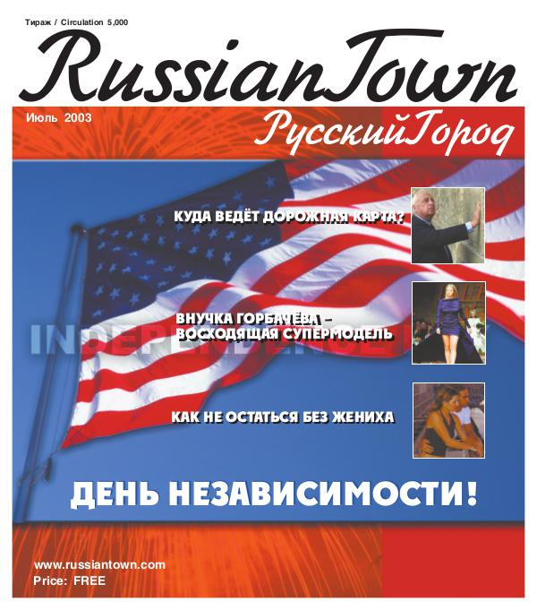 RussianTown Magazine July 2003