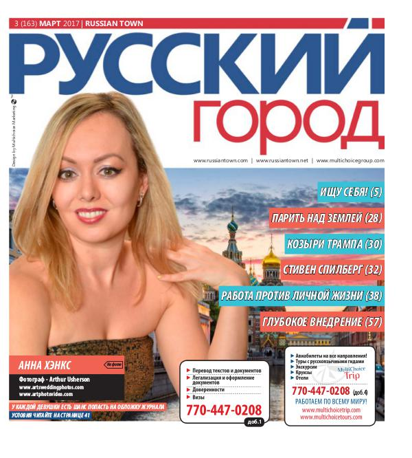 RussianTown Magazine March 2017