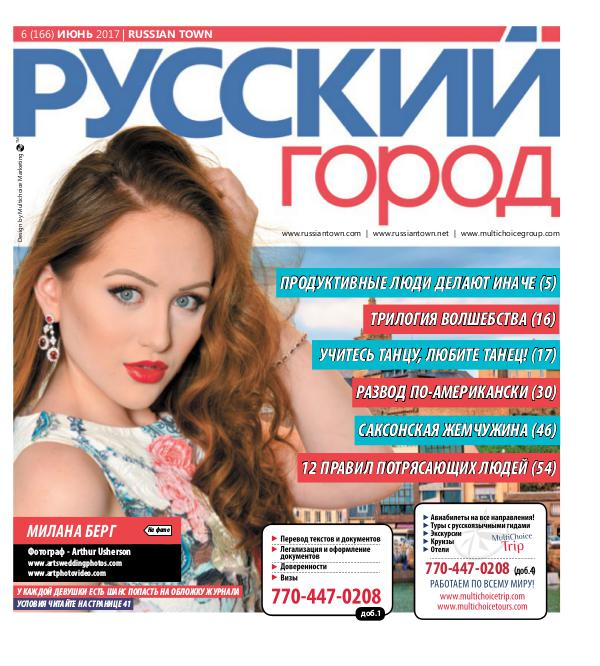 RussianTown Magazine June 2017