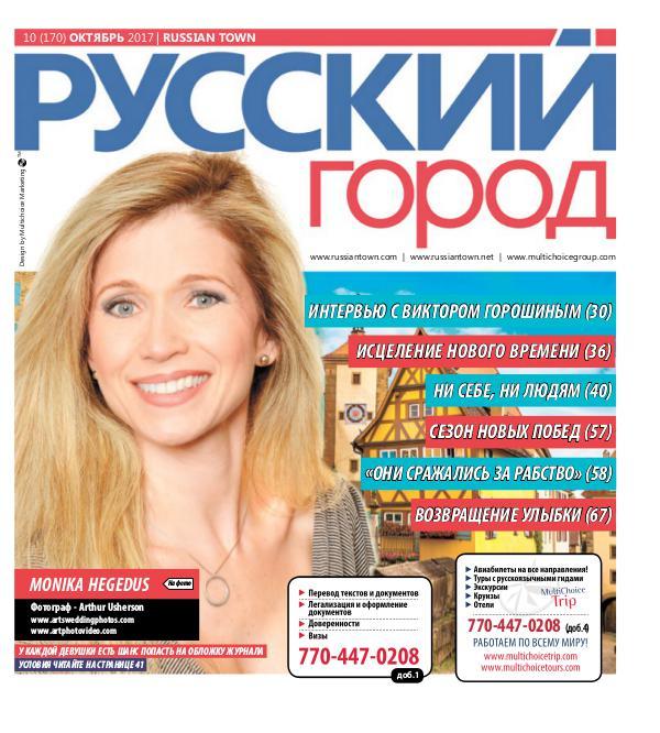RussianTown Magazine October 2017