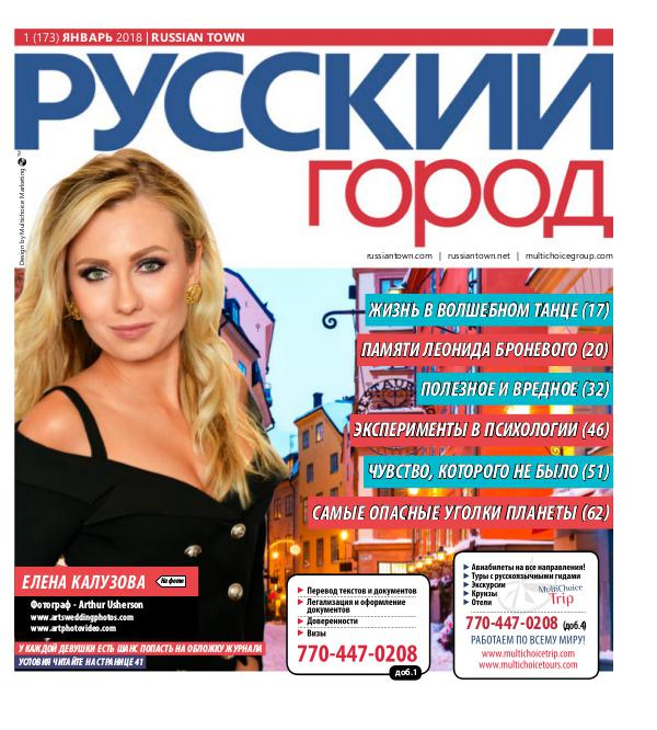 RussianTown Magazine January 2018