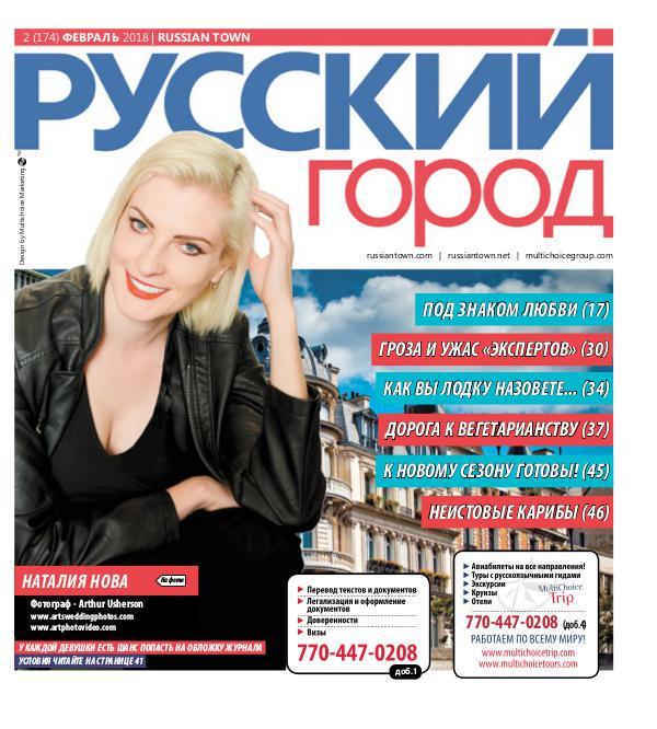 RussianTown Magazine February 2018