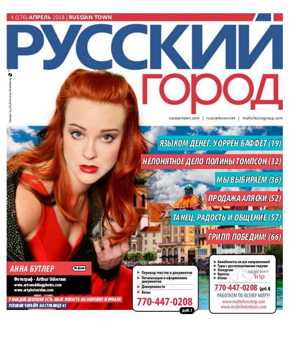 RussianTown Magazine April 2018