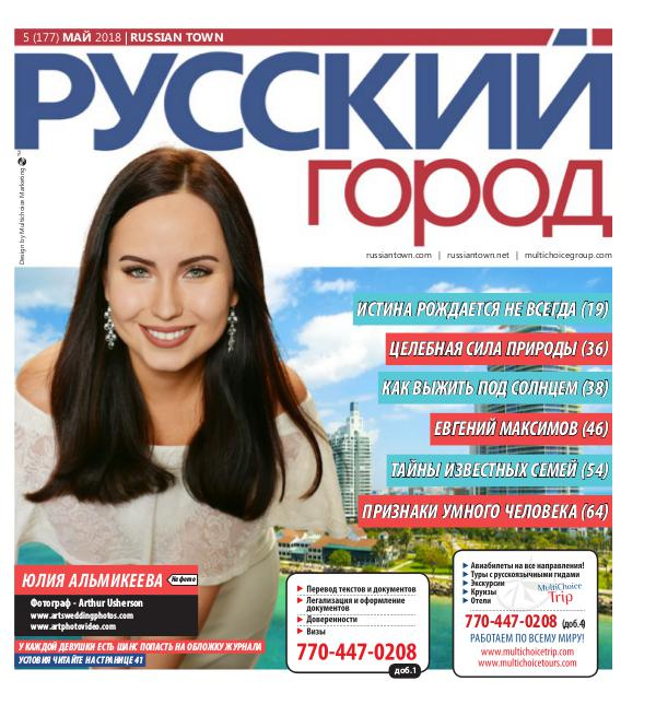 RussianTown Magazine May 2018