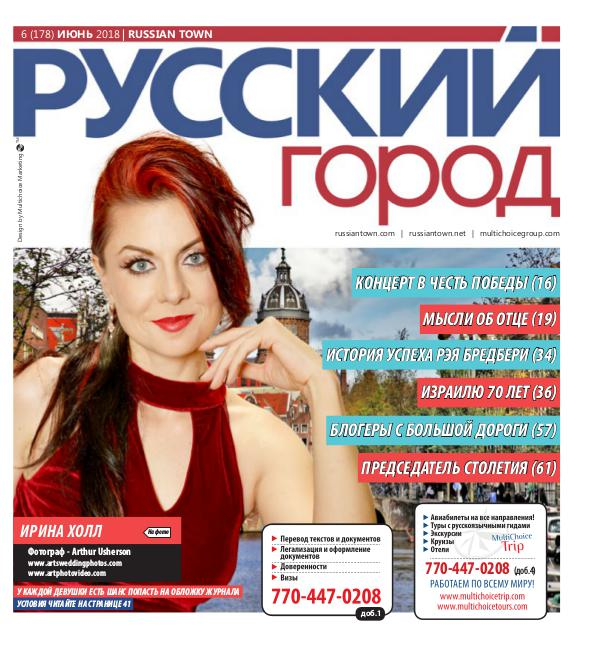 RussianTown Magazine June 2018