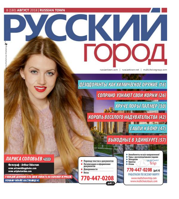 RussianTown Magazine August 2018